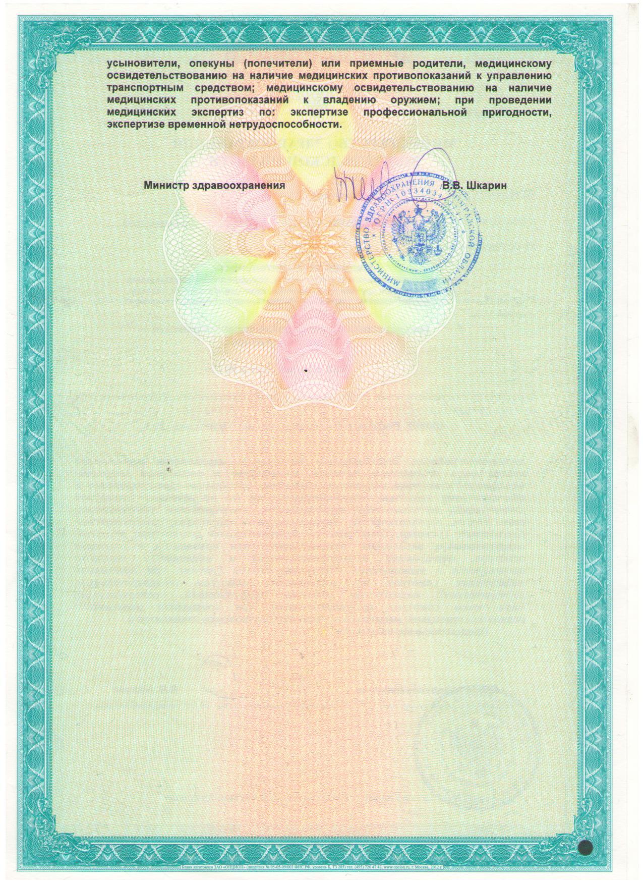 Детская 5 поликлиника расписание врачей на воровского